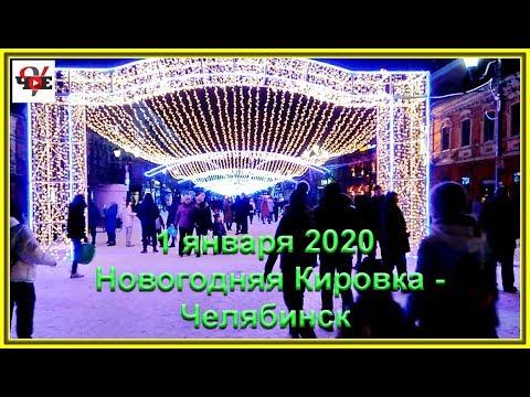 1 января 2020, Новогодняя Кировка  - Челябинск
