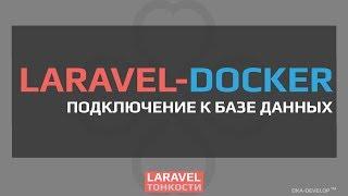 Фреймворк Laravel і база даних докер-в MySQL | Докер | фреймворк Laravel 5.5 | 5.6 фреймворк Laravel