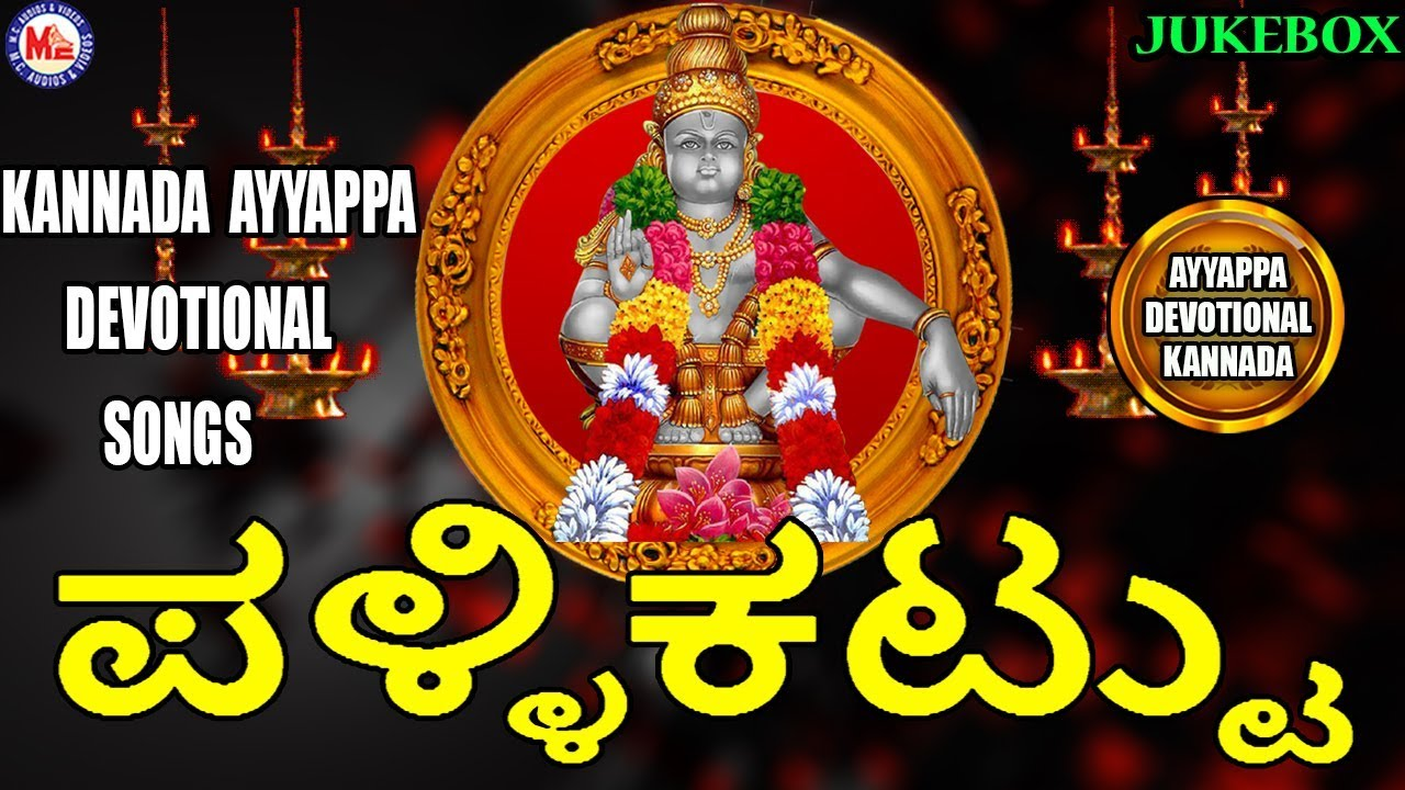 Ayyappa Devotional Songs Collection