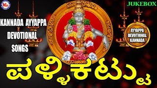 Pallikattu hindu devotional songs kannada mcvideoskannada songs,ayyappa swamy songs,lord ayyappa so...