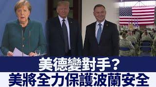 杜達訪美提升合作 駐德美軍將轉往波蘭 @新唐人亞太電視台NTDAPTV  20200625