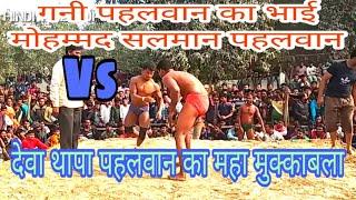 मोहम्मद सलमान पहलवान Vs देवा पहलवान थापा पहलवान का महा मुक्काबला || 4 salamaan vs Deva thap Pahalwan