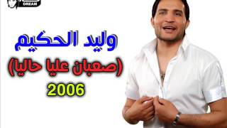 وليد الحكيم - صعبان عليه حالى | Walid El7akim - Sa3ban 3lya 7aly
