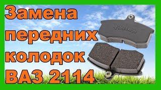 видео Замена передних колодок на ВАЗ 2114 своими руками
