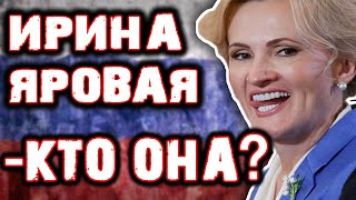 Download ИРИНА ЯРОВАЯ - КТО ОНА? Mp3 and Videos