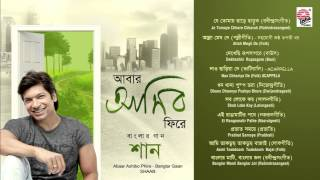 Dekhechhi Rupsagore Moner Manush - Abaar Ashibo Phire | Shaan
