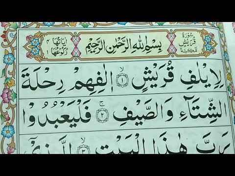 Surah Al-Quraish Repeat {Surah Quraish with HD Text} Word by Word Quran Tilawat