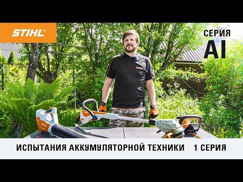 Тест-драйв аккумуляторной техники STIHL