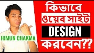 ওয়েবসাইট ডিজাইন Web Design Bangla Tutorial |Blogger ব্লগার |Himun Chakma