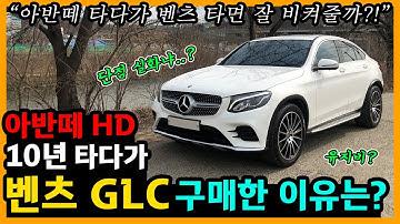 벤츠 GLC 220d 쿠페 34,000km타고 느낀 장단점은? [차주인터뷰]
