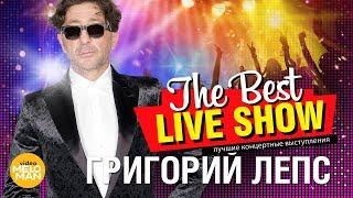 Григорий Лепс  - The Best Live Show 2018