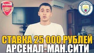 СТАВКА 25 000 РУБЛЕЙ | АРСЕНАЛ-МАН СИТИ | ТОП СТАВКА | ПРОГНОЗ | АПЛ |
