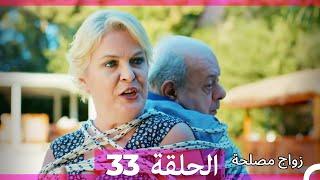 Download Video Zawaj Maslaha - الحلقة 33 زواج مصلحة MP3 3GP MP4