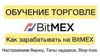 BitMEX - Подробный обзор. Настраиваем биржу. Stop-loss. Типы ордеров