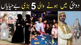 5 Social Loopholes in Dubai    Urdu/Hindi
