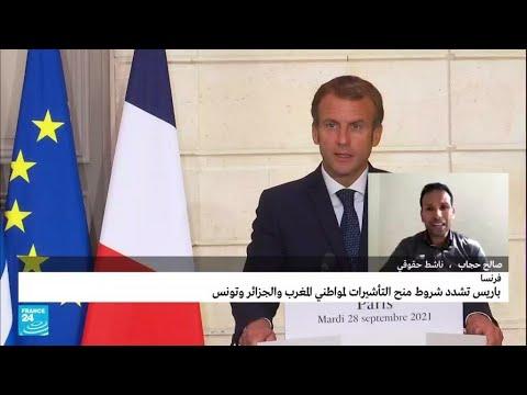 فرنسا تشدد شروط منح التأشيرات لمواطني المغرب والجزائر وتونس