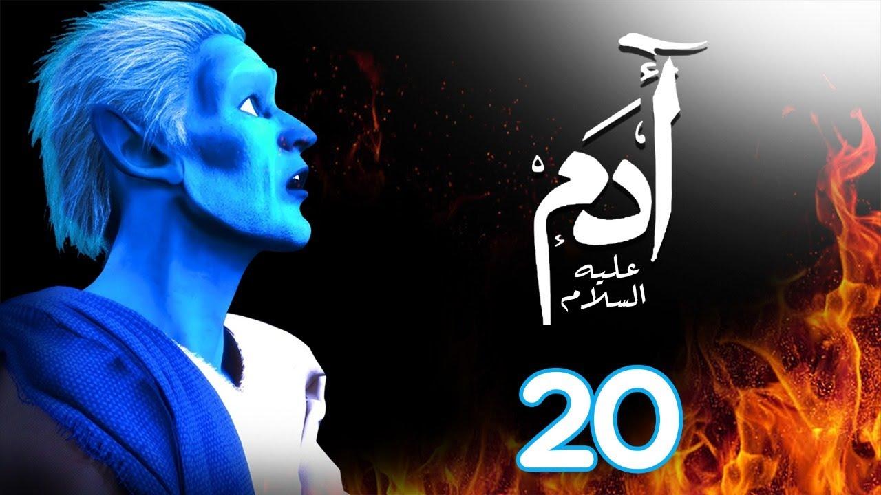 مسلسل ادم عليه السلام | الحلقة 20| رمضان 2021 | Adam Series