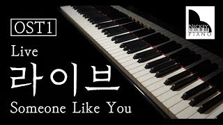 EXO-CBX (첸백시)|Someone like you - 라이브 Live OST Part.1 ► Sheet Music