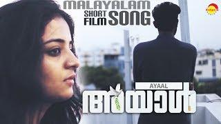 Ee Kadavin Ooram   Ayaal Short Film Song HD   Lintu   Harikrishnan   Thomas   Vignesh