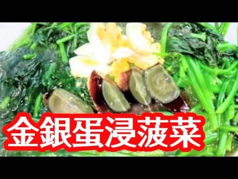 菠菜😋金銀蛋👍$14 營養極為豐富