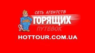 Директора и топ-менеджеры туроператорских компаний о Сети Агентств Горящих Путевок