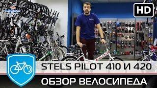 Складной велосипед Stels Pilot 410 и Stels pilot 420 Мега ОБЗОР 2016