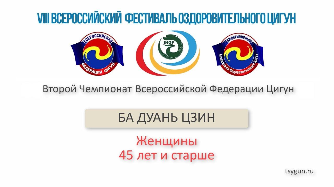 Ба Дуань Цзин. Чемпионат Всероссийской Федерации Цигун. Женщины 45 лет и старше.