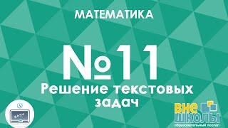 Онлайн-урок ЗНО. Математика №11. Решение текстовых задач