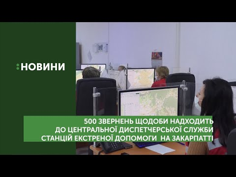 500 звернень щодоби приймає диспетчерська служба станцій екстреної допомоги на Закарпатті
