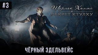 Шерлок Холмс и секрет Ктулху - Чёрный Эдельвейс.