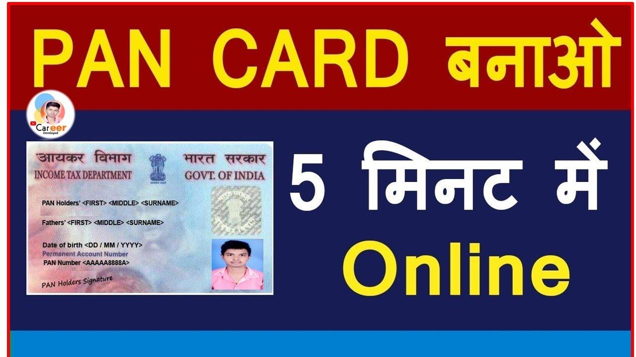 pan card kaise banaye। पैन कार्ड कैसे बनाए सीखे। online