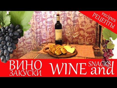 Что подавать к сухому красному вину. Вариант 1.