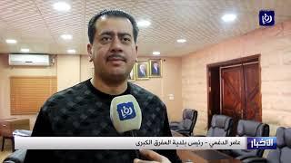 شكاوى من سوء أوضاع حسبة المفرق (14/1/2020)