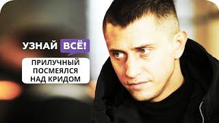 Павел Прилучный не понимает, зачем Егора Крида сняли в фильме «(Не)идеальный мужчина»
