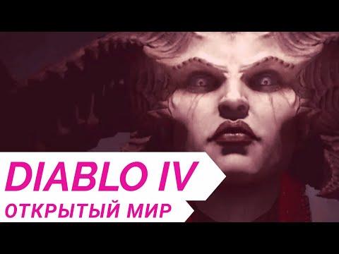 Diablo IV -