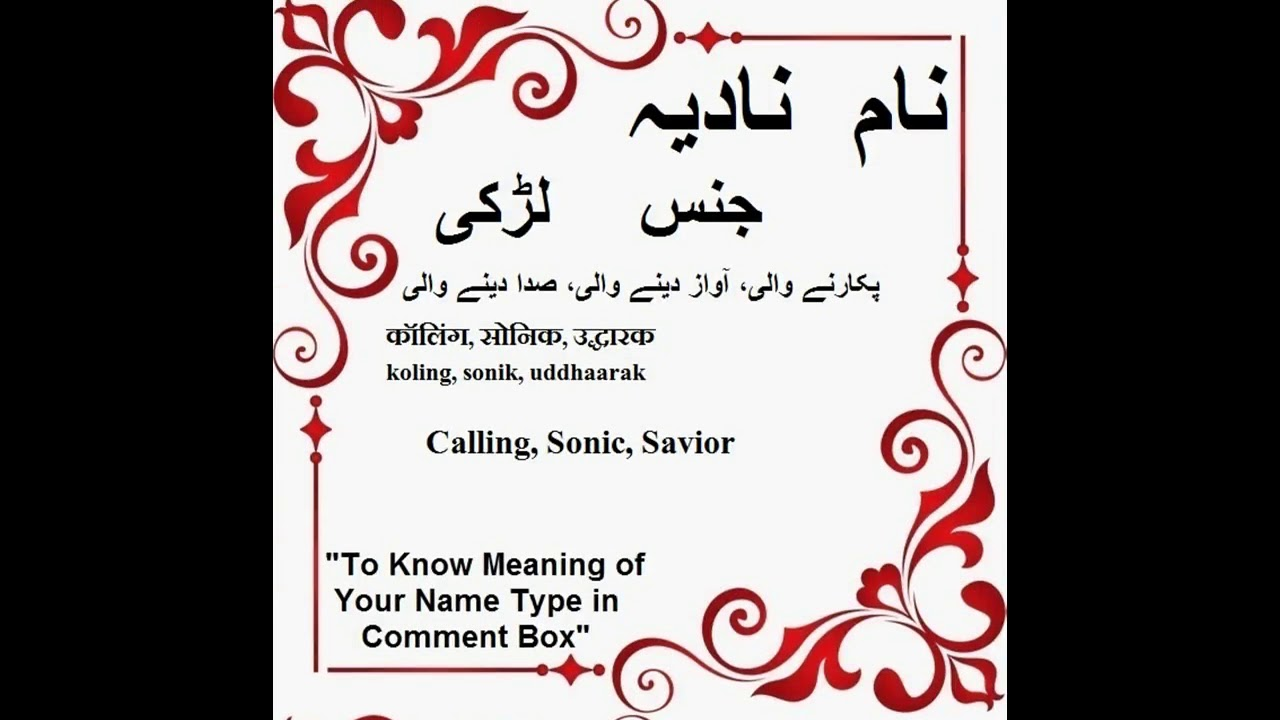 Up to date meaning in urdu