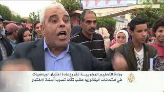 ظاهرة الغش في الامتحانات بالمغرب