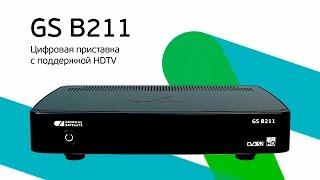 Приемник GS B211 для абонентов «Триколор ТВ»(, 2015-01-21T15:09:57.000Z)