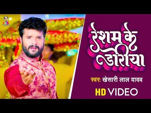 Resam Ke Donriya | Mai MaiharWali | Khesari Lal | Priyanka Singh
