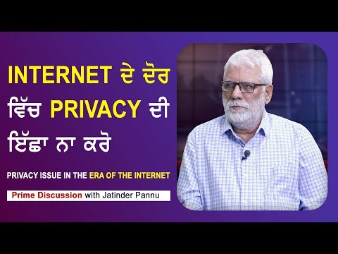 Prime Discussion With Jatinder Pannu #548_Privacy Issue in the Era of the Internet