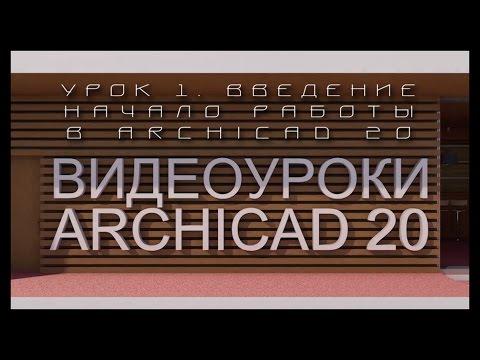 Archicad для начинающих  (видео обучение) - смотреть