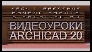 Видеоуроки ARCHICAD 20. Урок 1  Введение. Начало работы с ARCHICAD 20 | Уроки ARCHICAD [архикад]
