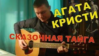 Как играть Агата Кристи - СКАЗОЧНАЯ ТАЙГА (разбор песни)