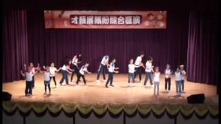 2015 - 2016 年度 才藝展繽紛 hip hop 舞