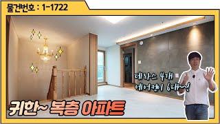 [신축아파트분양] 테라스4개 에어컨6대! 귀한 복층 아…