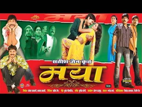mayaa---full-movie---anuj-sharma---prakash-awasthi---priti-jain---superhit-chhattisgarhi-movie