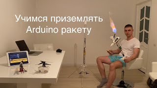 Arduino D Y ракета - учимся приземлять ракеты на 3D принтере