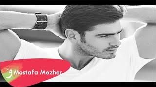 Mostafa Mezher - Aal Ramel 2015 / مصطفى مزهر - عالرمل