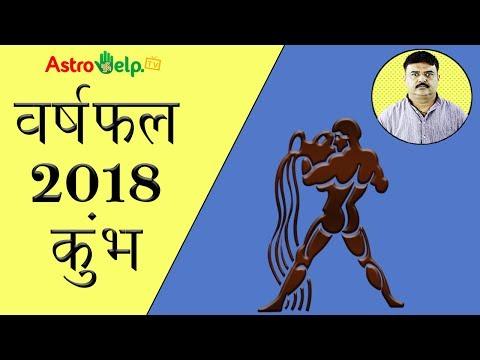 कुम्भ राशिफल 2018, Aquarius Horoscope 2018 - हिंदी में