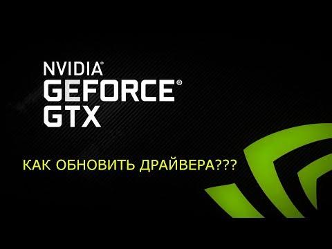 GeForce Experience! Как установить драйвера видео карты от NVIDIA